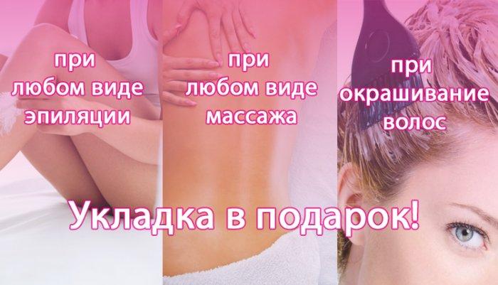 ukladka.png