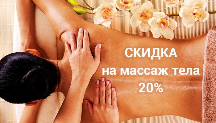 massage_20per.png