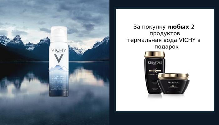 vichy-water-gift.jpg